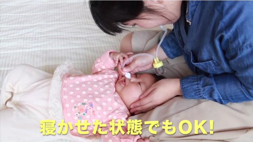 寝かせても吸いやすいママ鼻水トッテ